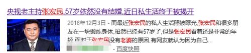 60岁央视主播张宏民独自吃雪糕照片刷屏 网友评论吵翻天_图1-13