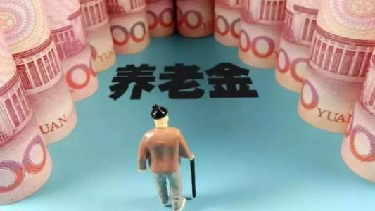 上海中人养老金怎样了,上海中人养老金补发标准