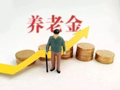 事业单位中人退休金补发2020年最新消息,中人养老金如何发放
