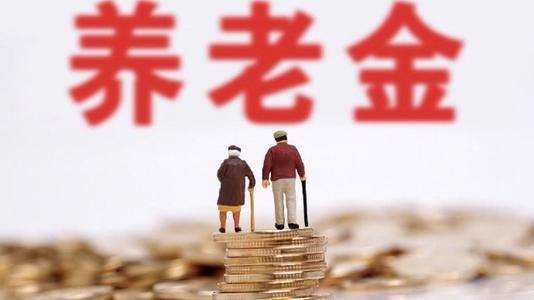 中人养老金最迟补发时间,中人养老金落实了吗