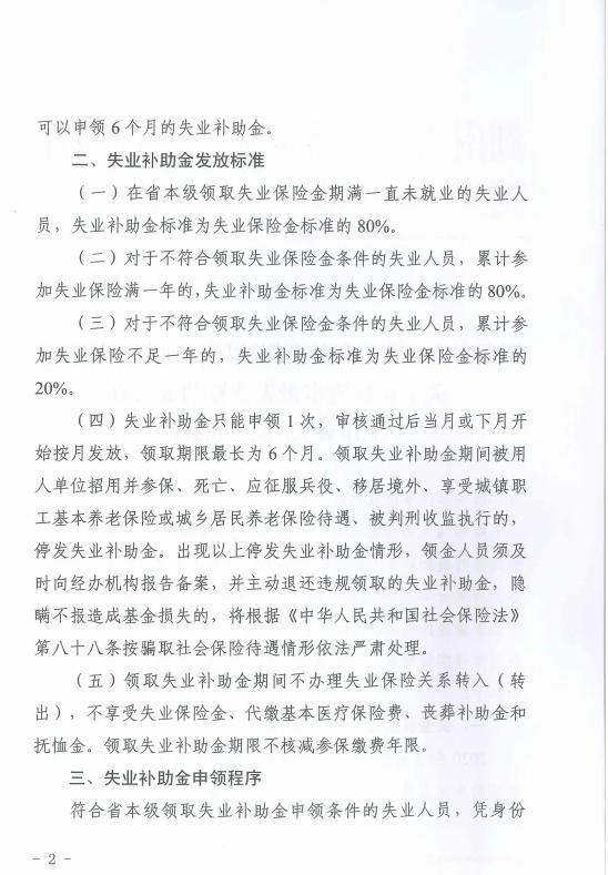 湖南省失业补助金领取条件,湖南省失业补助金