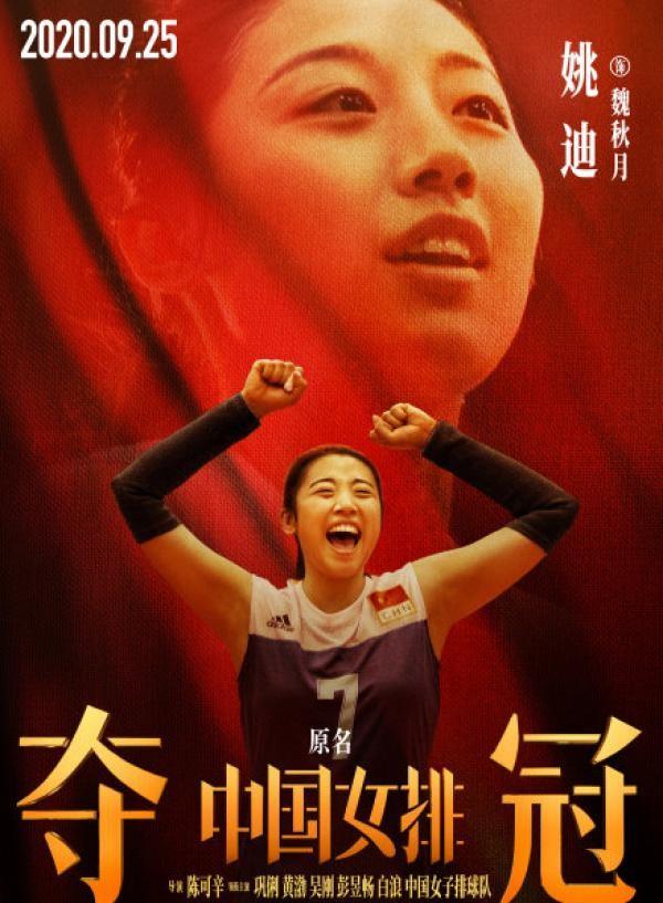 """中国女排为《夺冠》倾力付出 巩俐演郎平""""真的太像了""""_图1-1"""