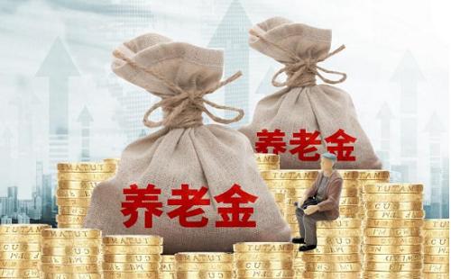 中人养老金补发通知最新消息,中人养老金最新进展