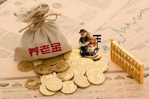 中人养老金2020年最新消息