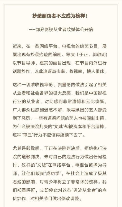琼瑶等111位影视从业者联合签名抵制于正、郭敬明_图1-5