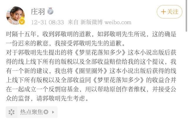 郭敬明、于正道歉了!曾遭遇业内联名抵制_图1-4