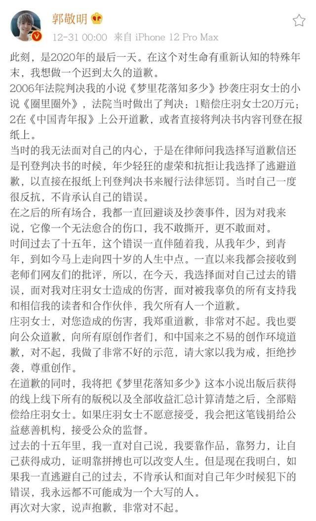 郭敬明、于正道歉了!曾遭遇业内联名抵制_图1-1