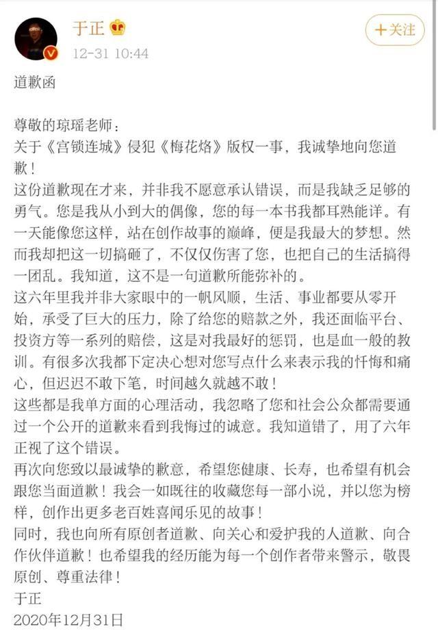 郭敬明、于正道歉了!曾遭遇业内联名抵制_图1-5