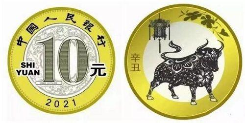 牛年普通纪念币预约2021发行量