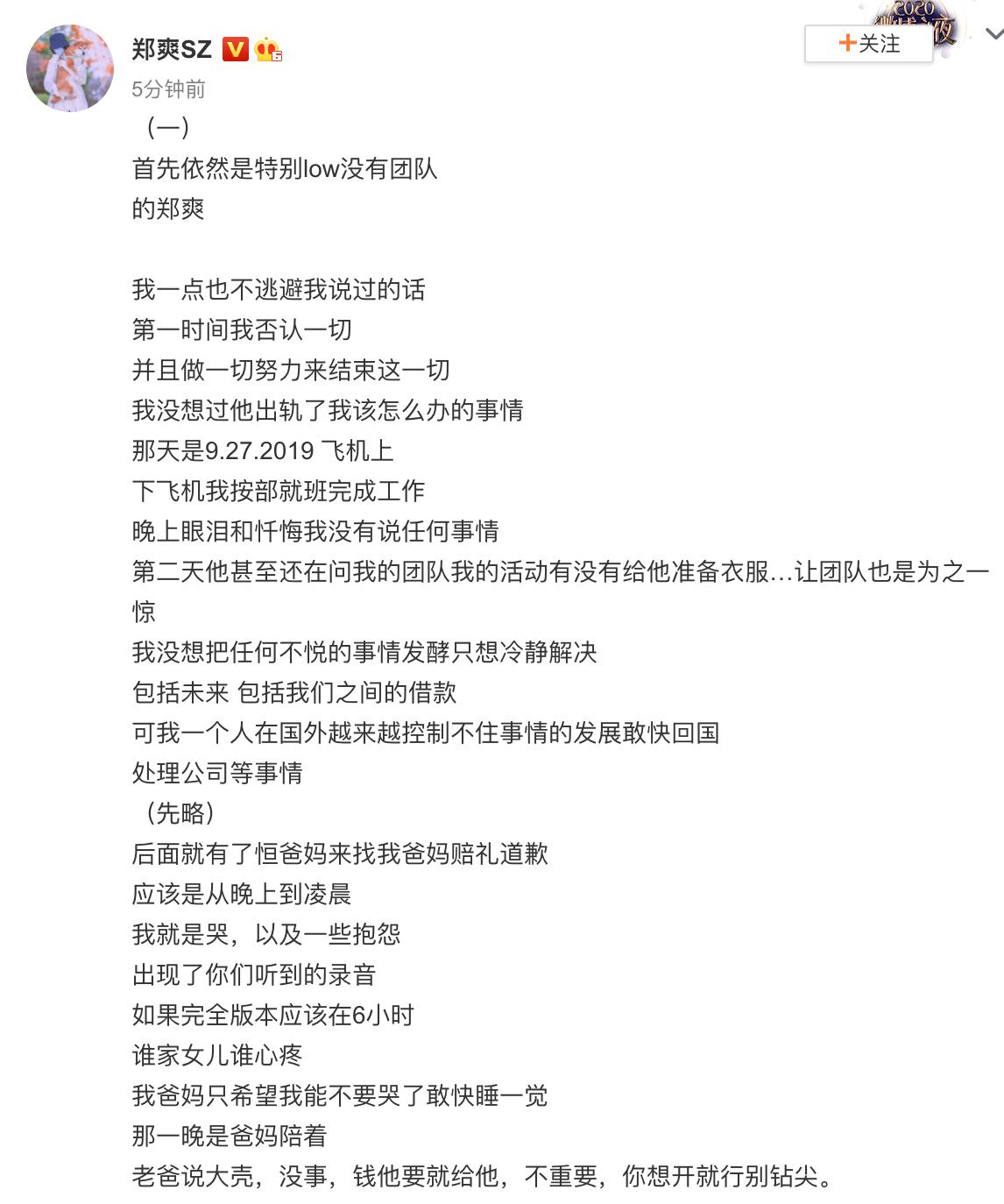 郑爽再回应在美代孕弃养 Prada终止与其合作_图1-1