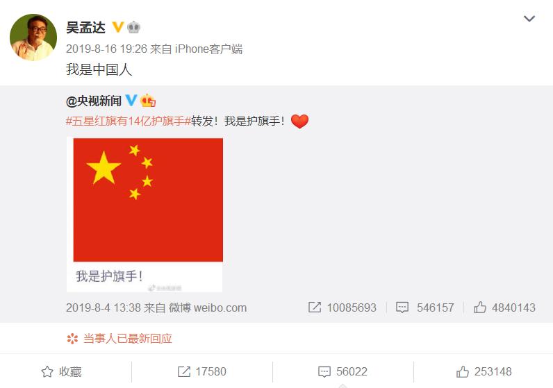 吴孟达最后一条微博让人泪目 合作明星发声悼念_图1-1