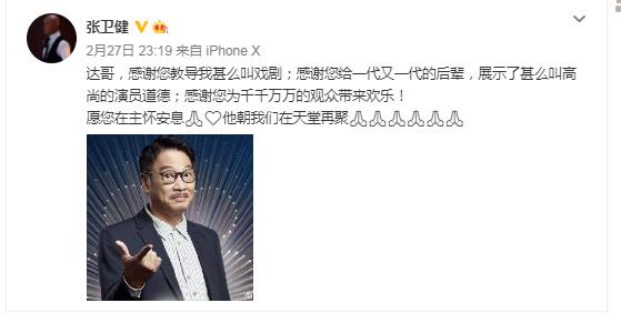 吴孟达最后一条微博让人泪目 合作明星发声悼念_图1-3