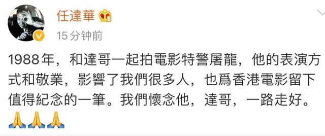 吴孟达最后一条微博让人泪目 合作明星发声悼念_图1-4