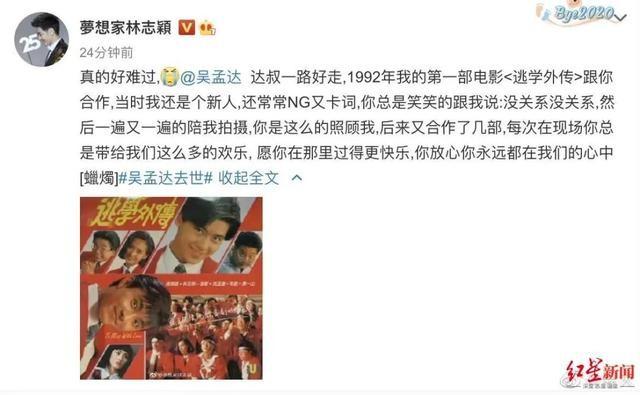 吴孟达最后一条微博让人泪目 合作明星发声悼念_图1-5