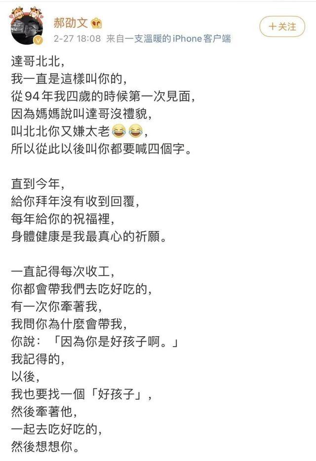 吴孟达最后一条微博让人泪目 合作明星发声悼念_图1-7