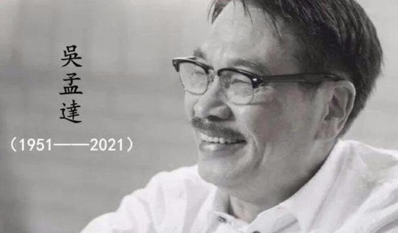 成龙追忆吴孟达:爱国情怀刻在每个中国人骨子里_图1-1