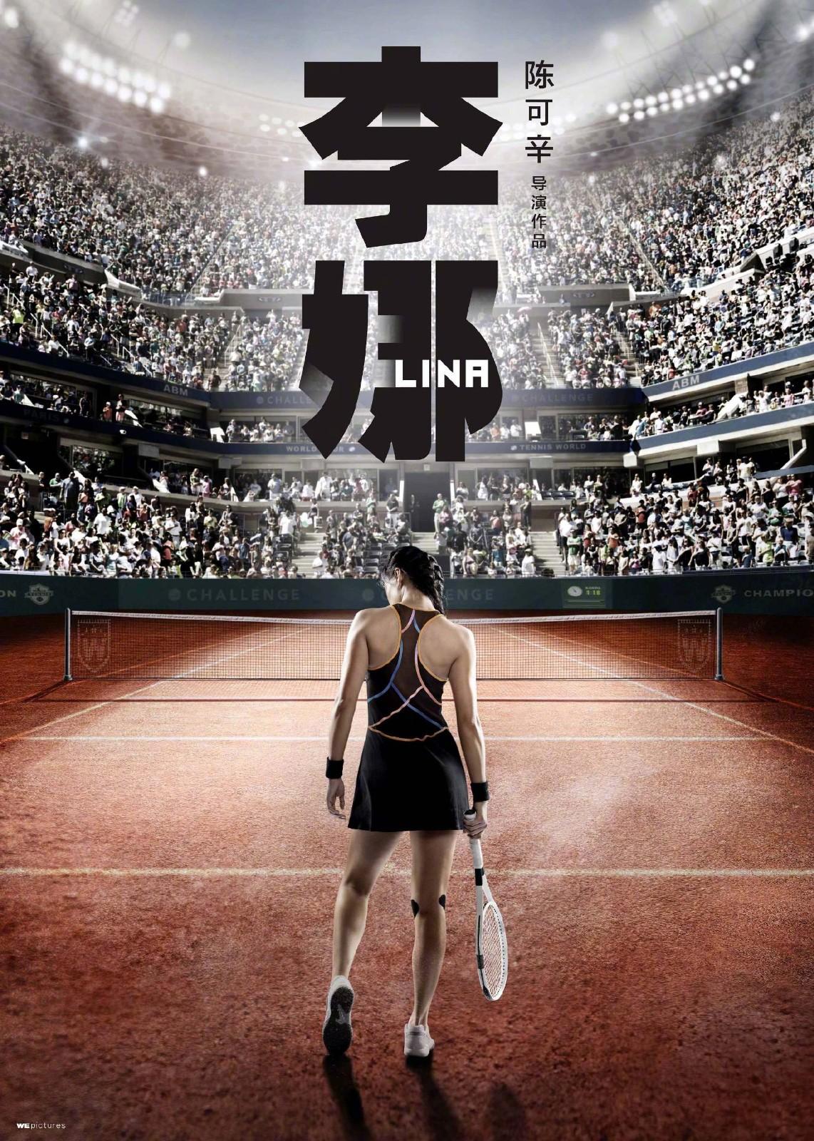 电影《李娜》由胡歌、郝蕾主演 成本¥3亿左右_图1-3