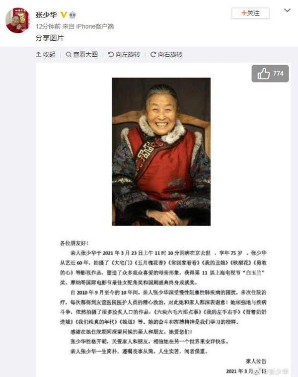 75岁老戏骨张少华去世 曾主演《大宅门》、《我的丑娘》_图1-1
