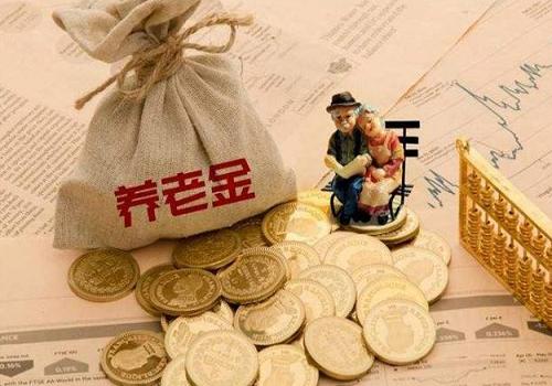 中人退休金2021年最新消息