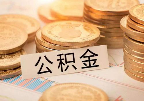 上海公积金贷款新政策2021
