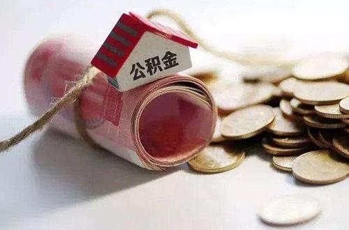 深圳公积金贷款新政策2021