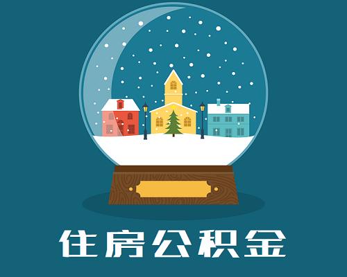 杭州公积金贷款新政策2021