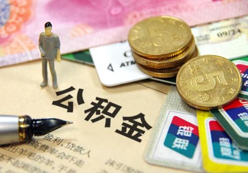 济南公积金贷款新政策2021