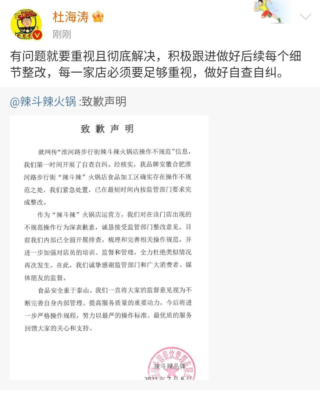 旗下火锅店被曝汤菜有苍蝇 杜海涛回应_图1-3