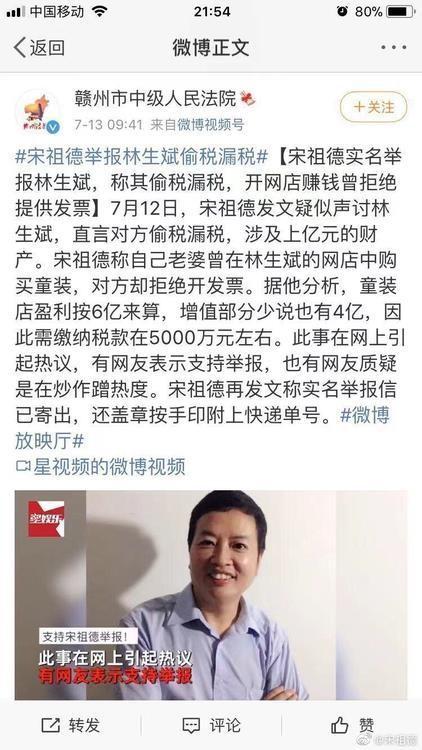 宋祖德:举报林生斌偷漏税,杭州税务稽查局已答复_图1-3