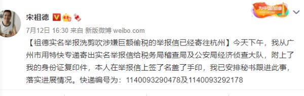 宋祖德:举报林生斌偷漏税,杭州税务稽查局已答复_图1-4