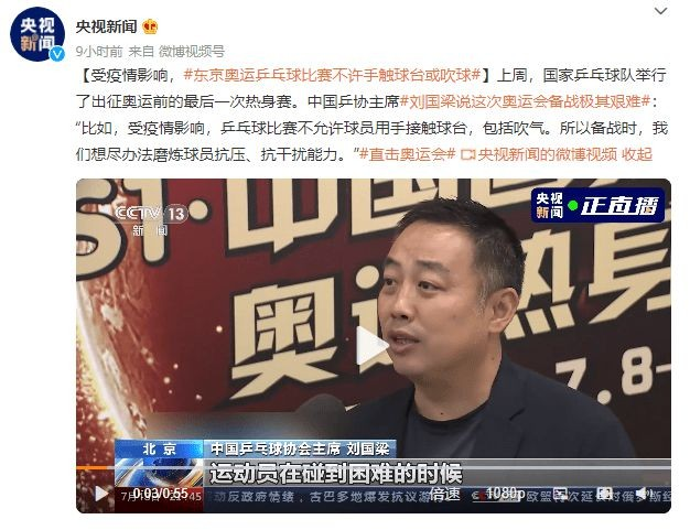 东京奥运会乒乓球员不许吹球 刘国梁:艰难备战_图1-3