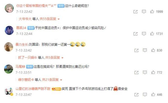 东京奥运会乒乓球员不许吹球 刘国梁:艰难备战_图1-4