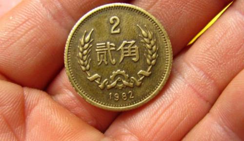 2角硬币多少钱一个