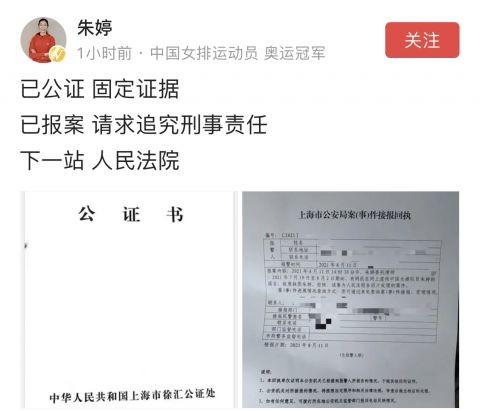 中国女排队长朱婷报案称遭人故意抹黑 请求追责_图1-3