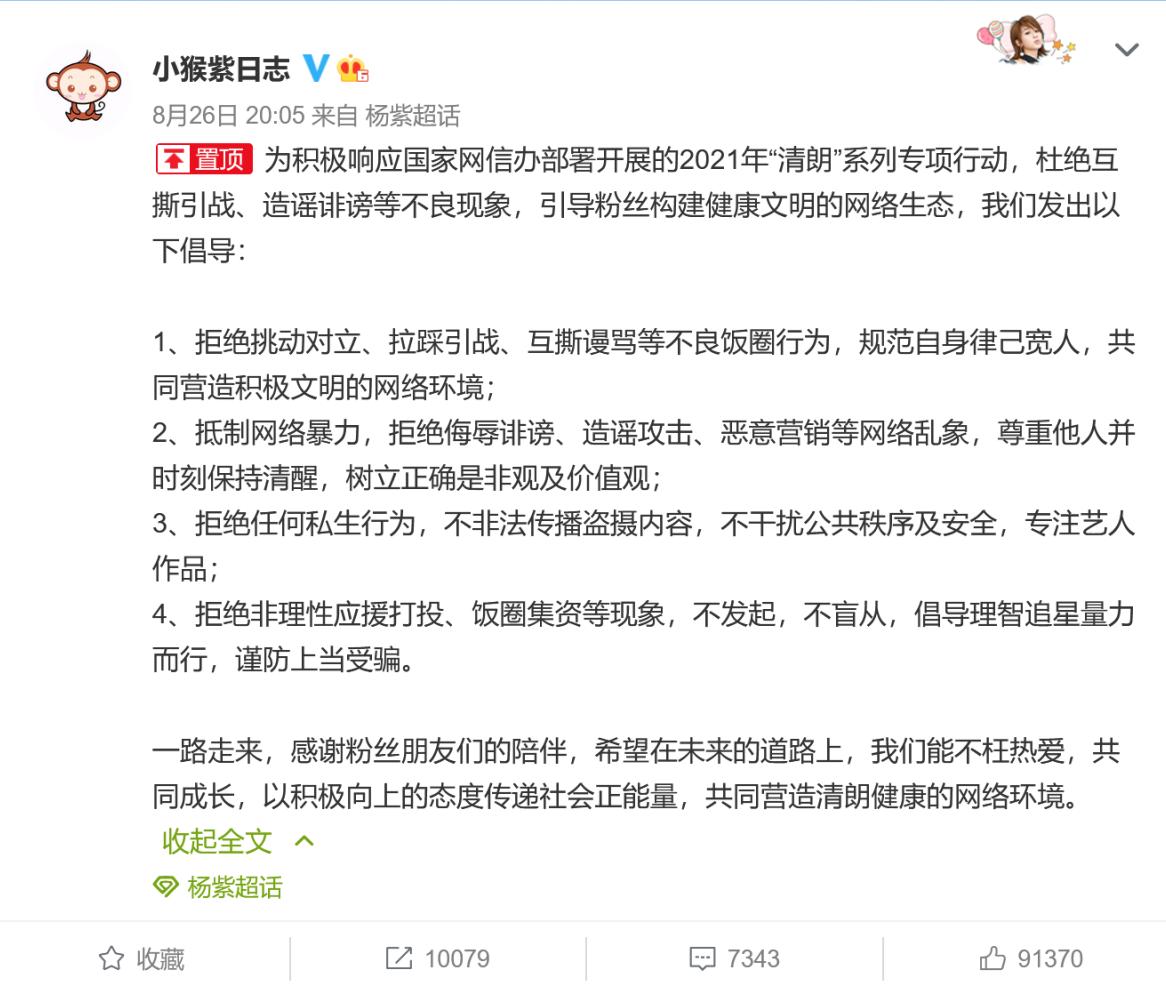 肖战杨紫等多家明星工作室发布理智追星倡议书_图1-2