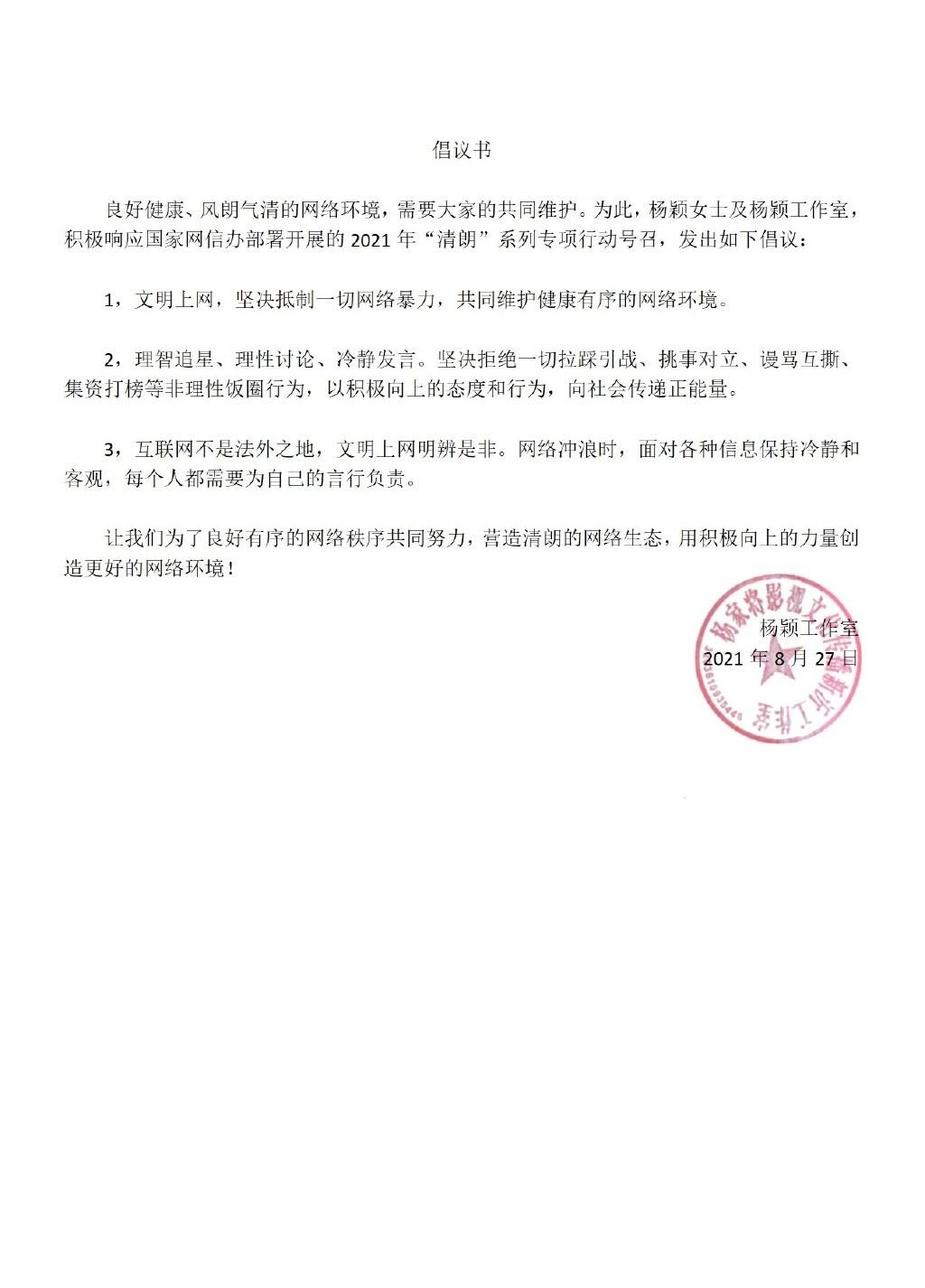 肖战杨紫等多家明星工作室发布理智追星倡议书_图1-3