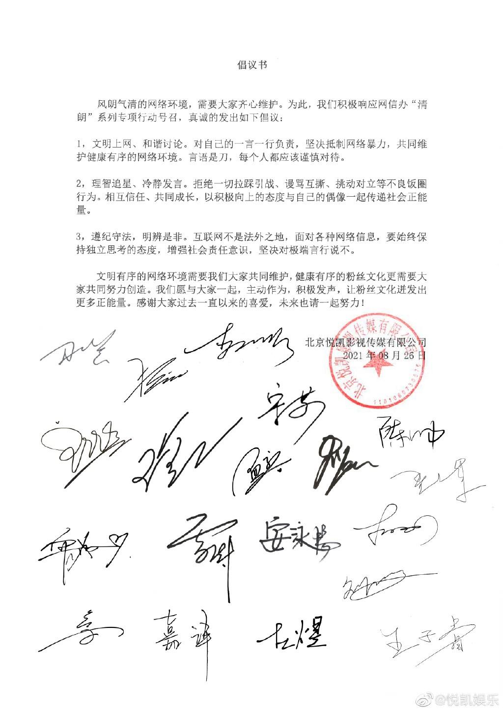 肖战杨紫等多家明星工作室发布理智追星倡议书_图1-4