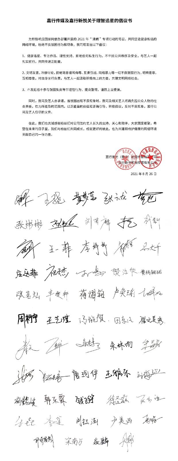 肖战杨紫等多家明星工作室发布理智追星倡议书_图1-5