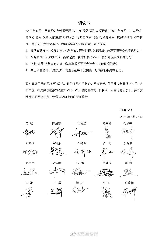 肖战杨紫等多家明星工作室发布理智追星倡议书_图1-6