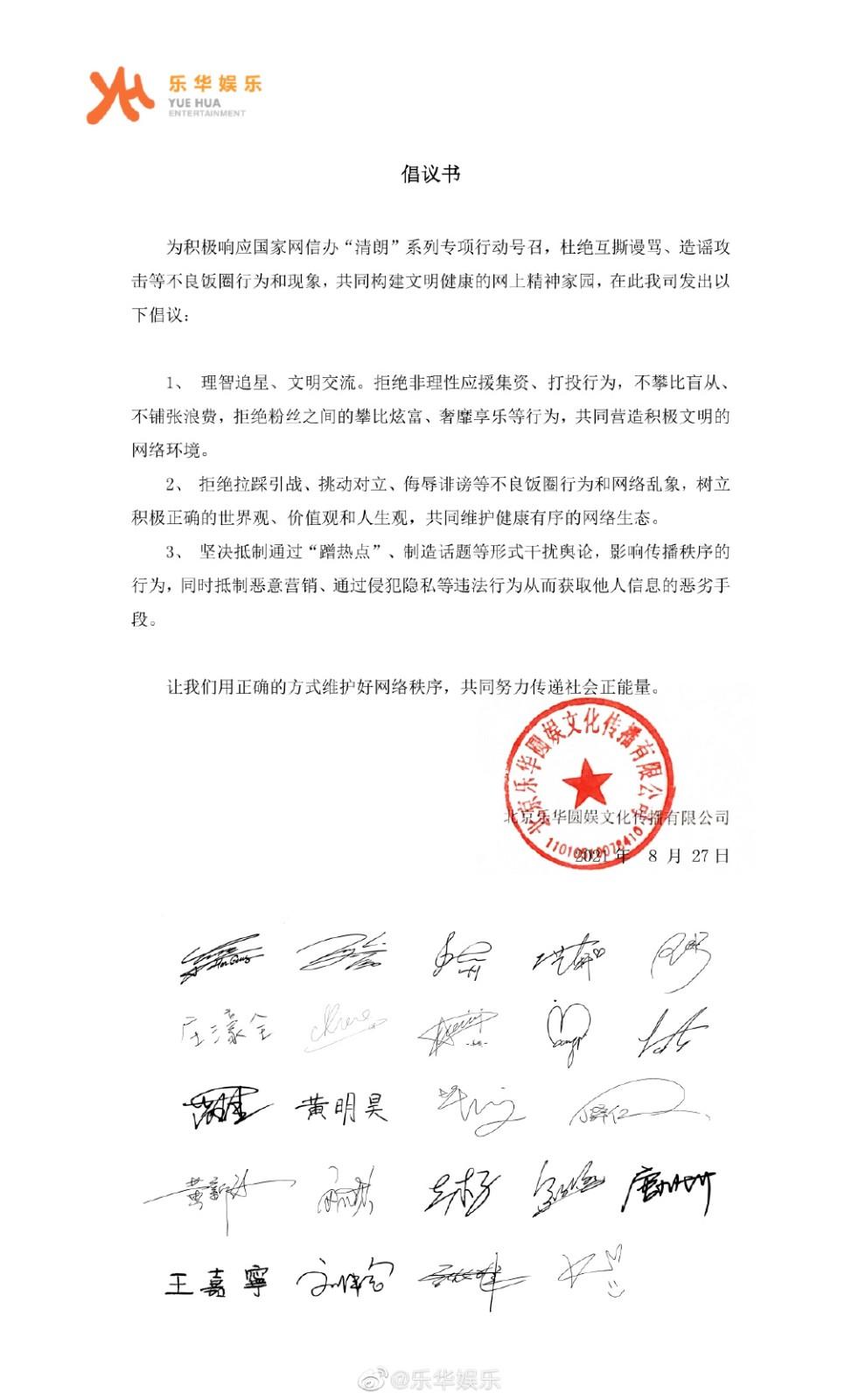 肖战杨紫等多家明星工作室发布理智追星倡议书_图1-7