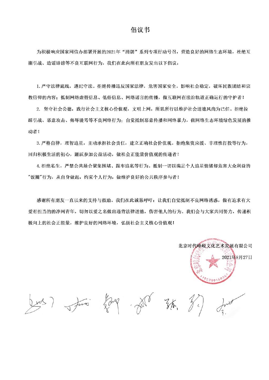 肖战杨紫等多家明星工作室发布理智追星倡议书_图1-9
