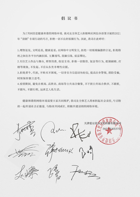肖战杨紫等多家明星工作室发布理智追星倡议书_图1-10