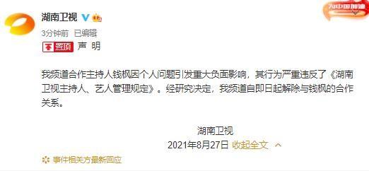 钱枫宣布退出《天天向上》 湖南卫视解除与其合作关系_图1-1