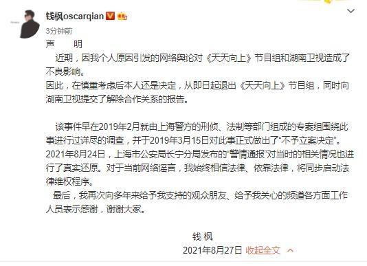 钱枫宣布退出《天天向上》 湖南卫视解除与其合作关系_图1-4