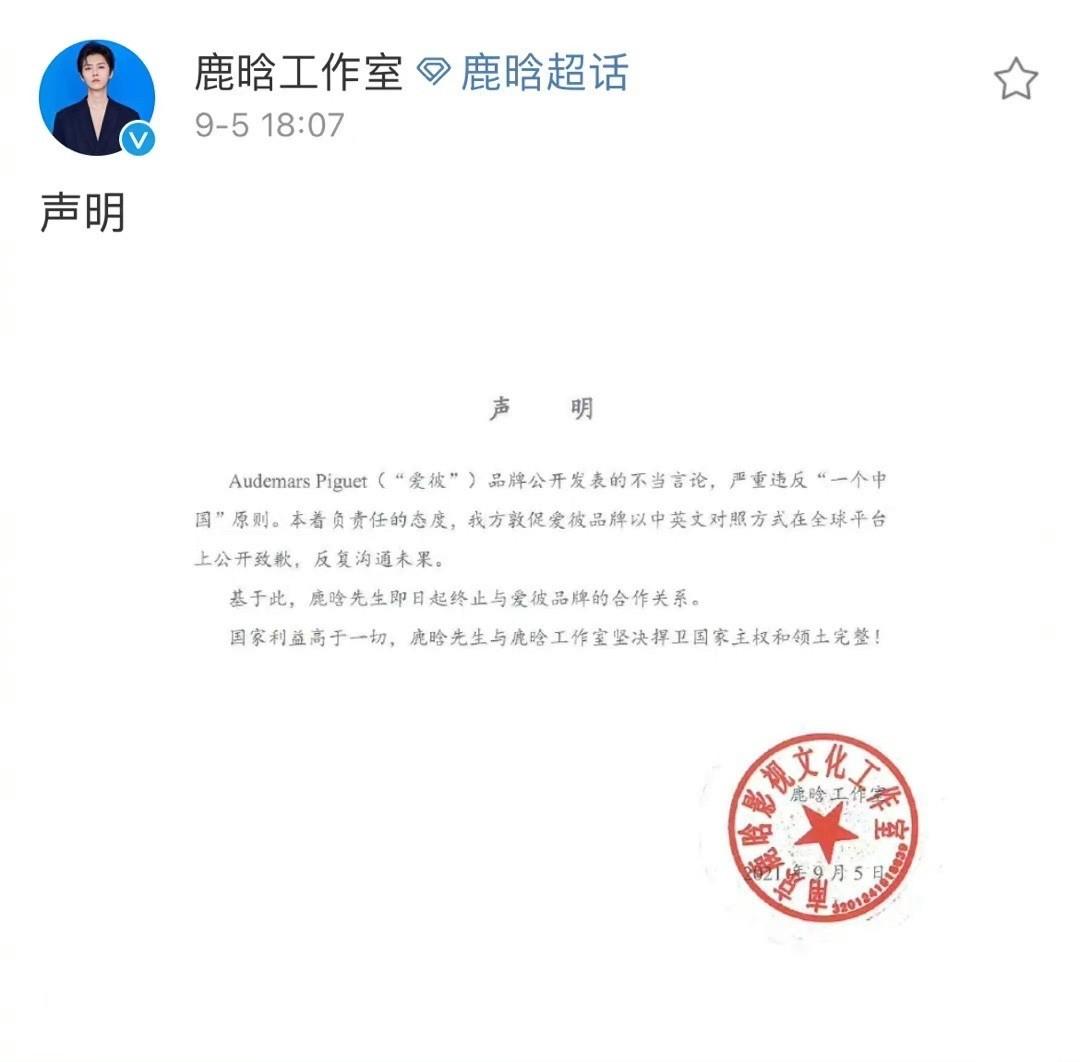 鹿晗工作室终止与爱彼品牌合作_图1-3