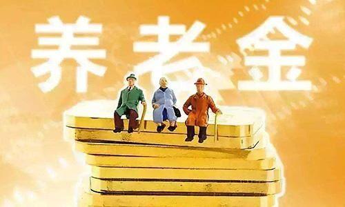 2021年的养老金调整政策