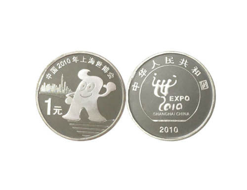 上海世博会纪念币价格表