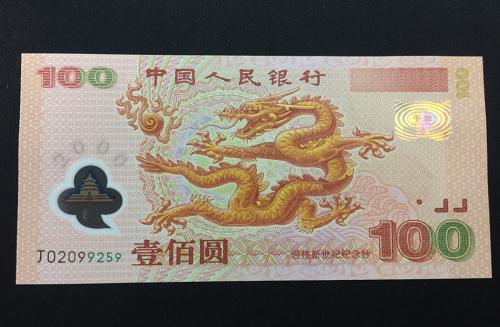 世纪龙钞多少钱