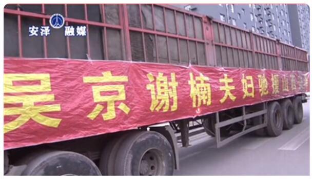 山西安泽洪灾 吴京夫妇支援收割机