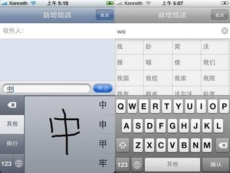 苹果iPhone将加入中文手写识别功能(图)